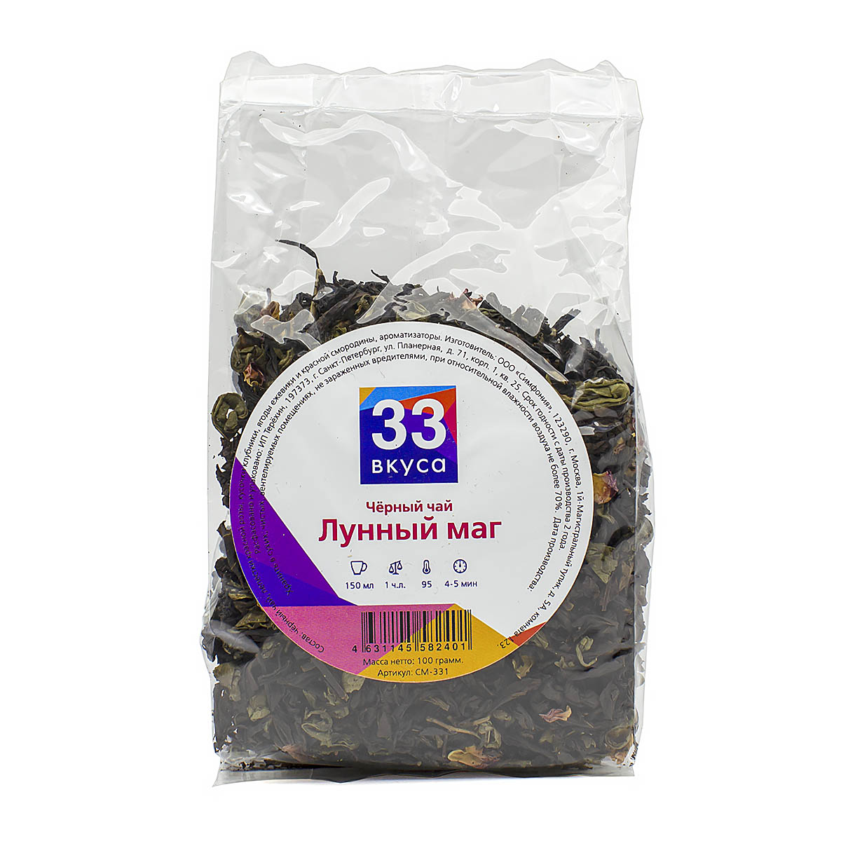 Черный ароматизированный чай Лунный маг, 100 г принцесса нури бергамот черный ароматизированный чай в пакетиках 25 шт