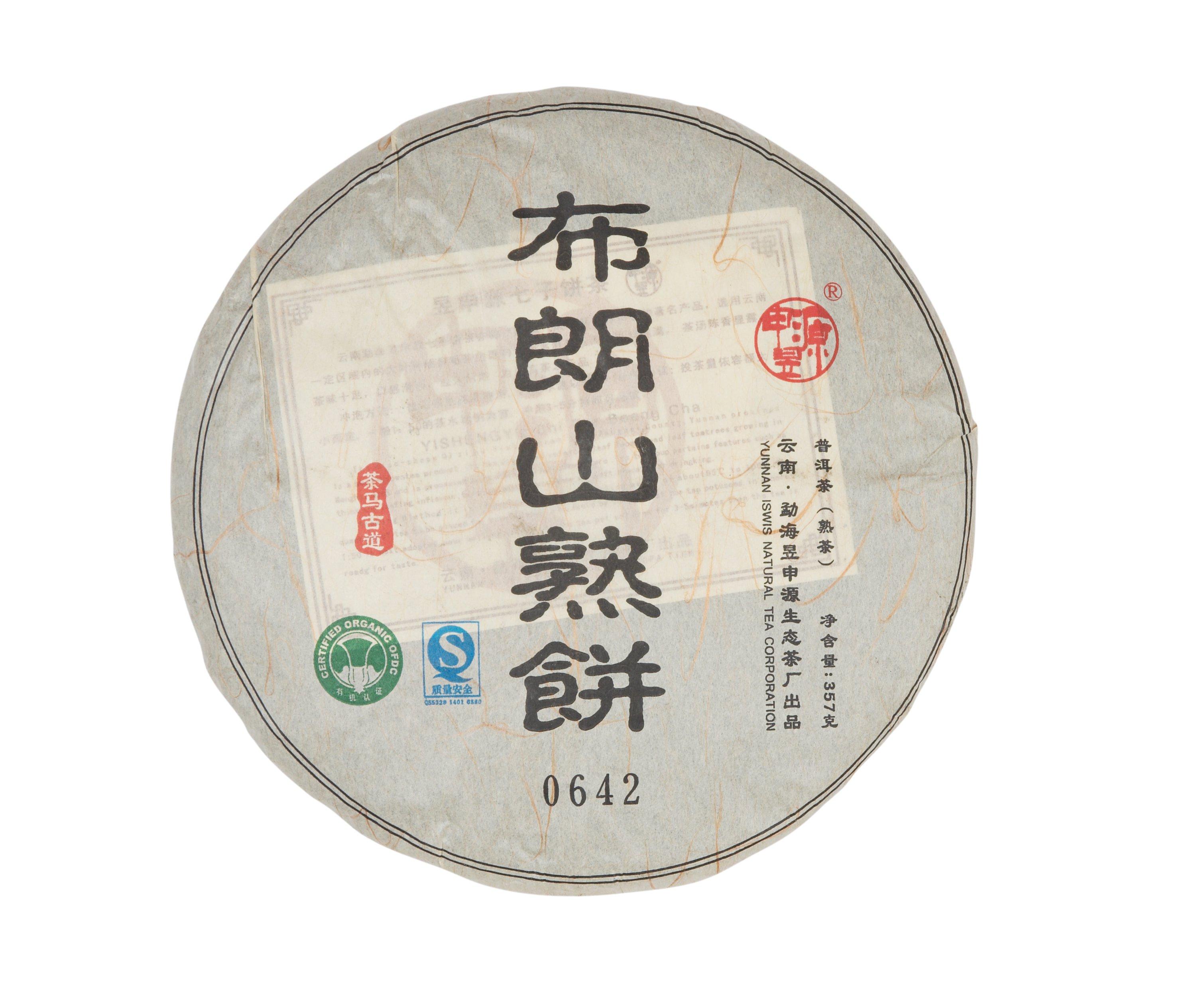 Шу Пуэр Органик (Блин) 2010 г. Юннань, 357 г