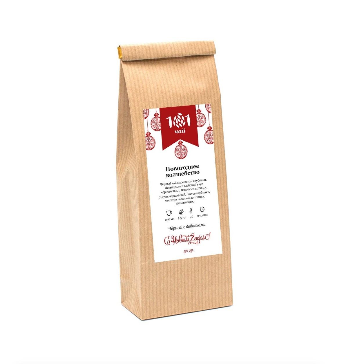 Черный чай Новогоднее волшебство №1 (лот - 50 шт) цена