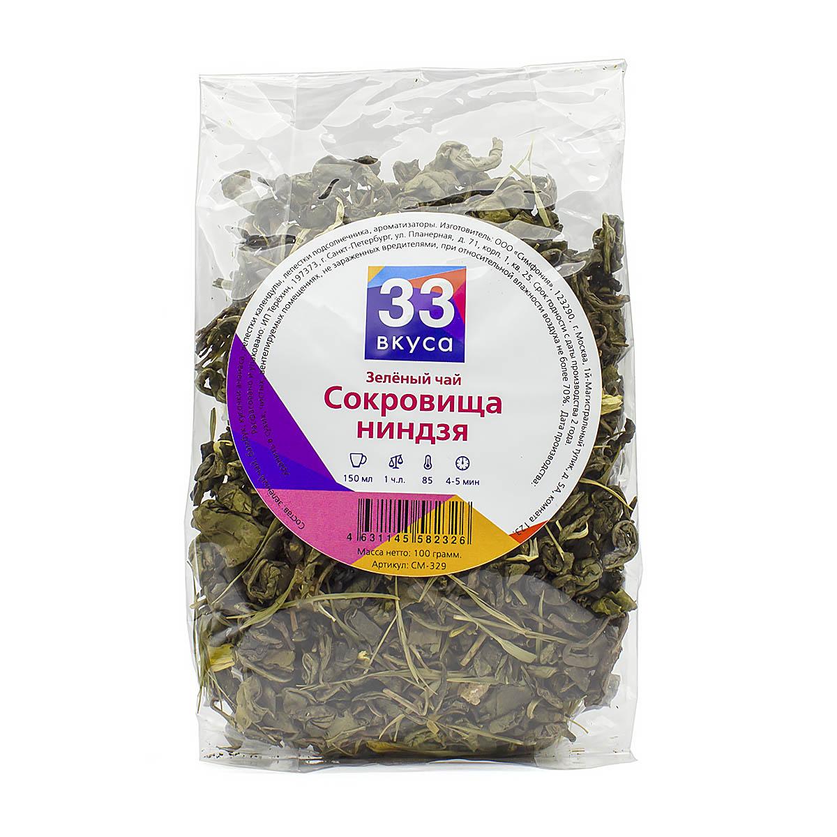 """Зеленый ароматизированный чай """" Сокровища ниндзя"""", 100 г"""