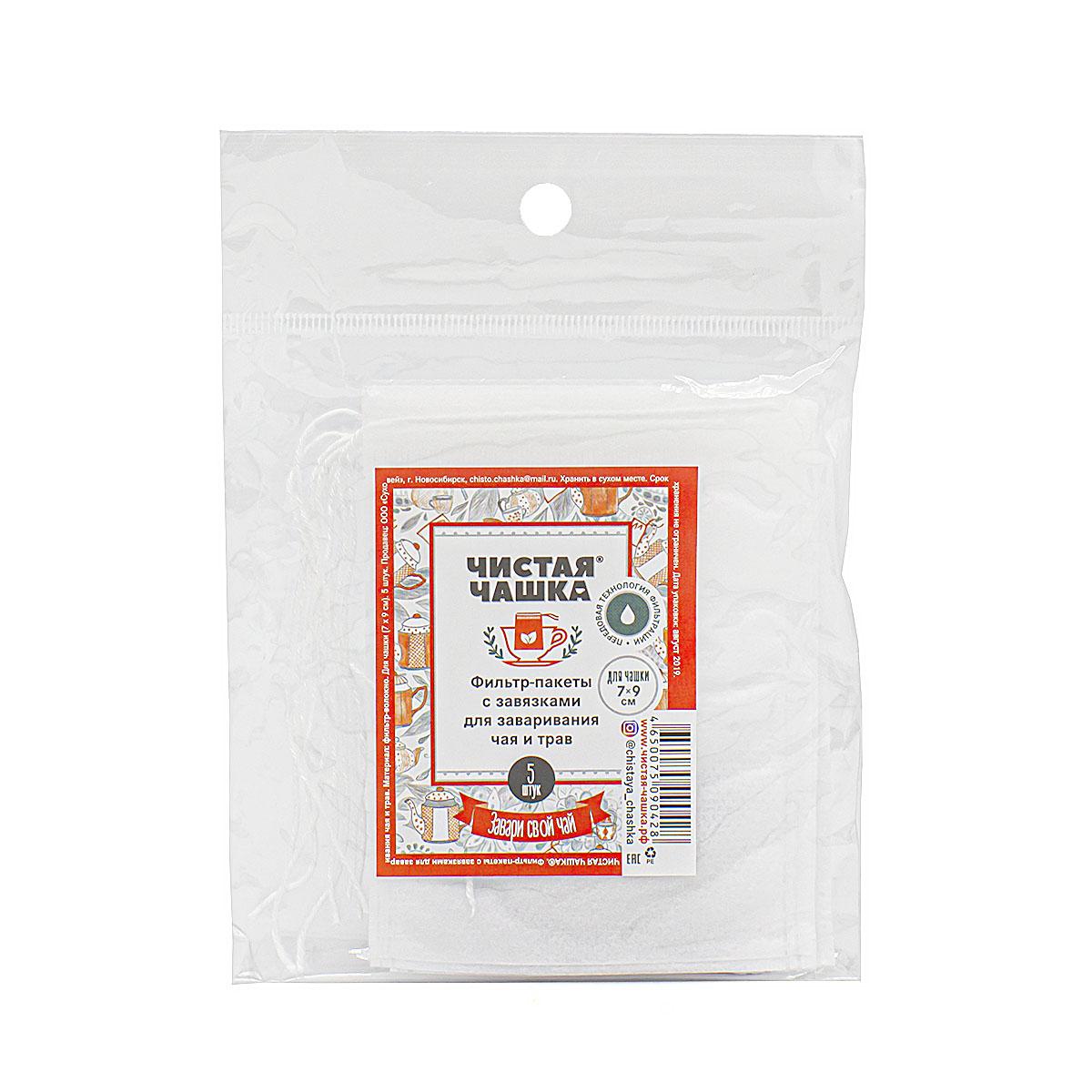 Фильтр-пакеты для заваривания чая и трав Чистая чашка, 7х9 см, 5 шт фильтр пакеты чистая чашка для заваривания чая и трав в кружке 5 штук