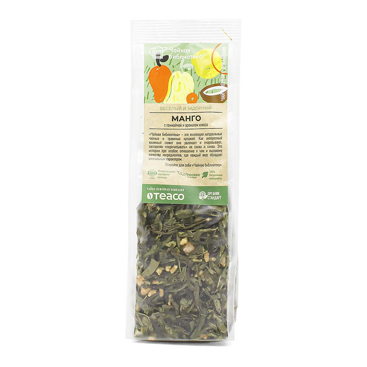 Чай зеленый Манго с генмайчой и ароматом кокоса, 100 г автомобильный ароматизатор auto fresh манго помело на бумажной основе 50 г