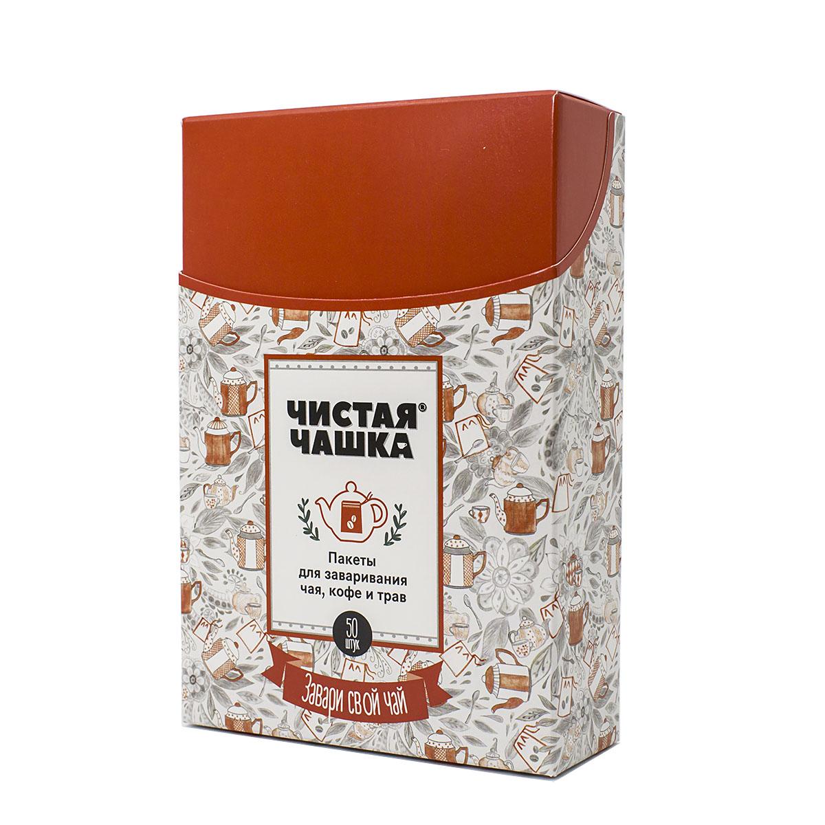 Фильтр-пакеты для заваривания чая, кофе, трав Чистая чашка, 10х13 см, 50 шт кружка для заваривания чая rosenberg 0 3 л голубой