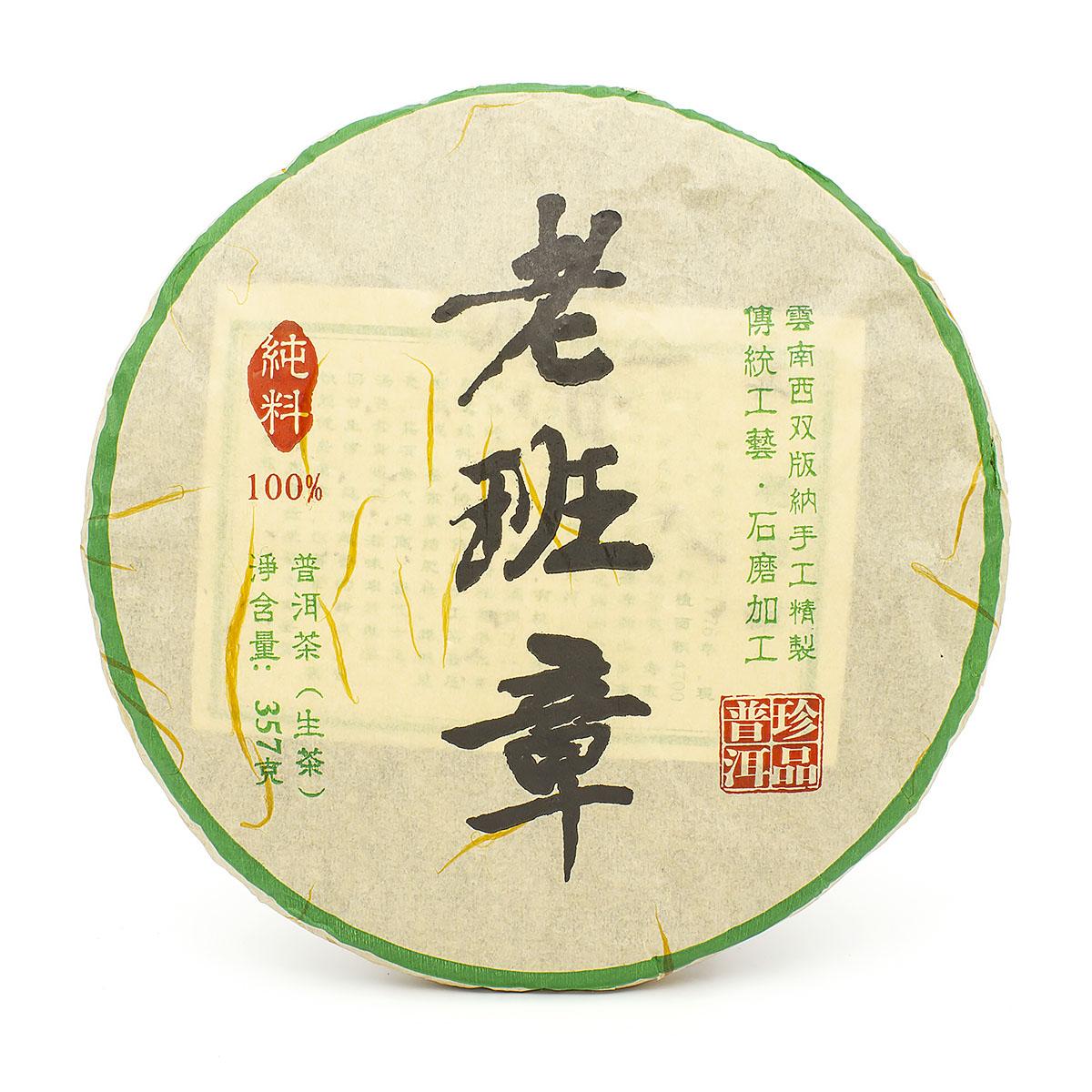 Шен Пуэр Лао Бань Чжан, фабрика Цунь Минь Юньнань Мэнхай, 2019 г, блин, 357 гр.