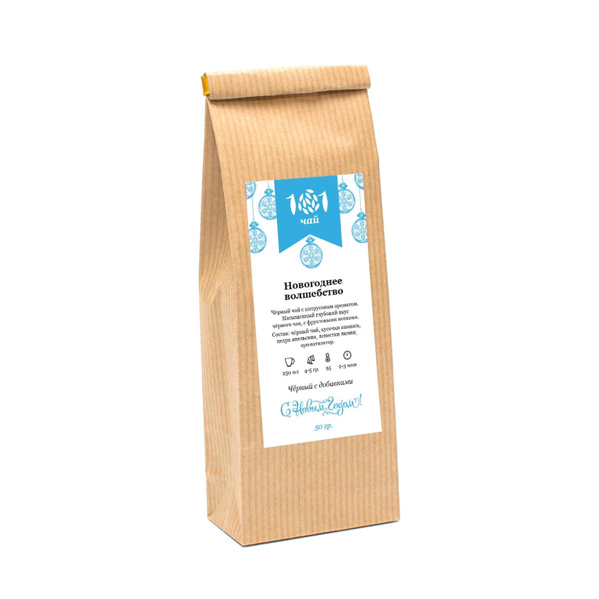 Черный чай Новогоднее волшебство №2 (лот - 50 шт) цена