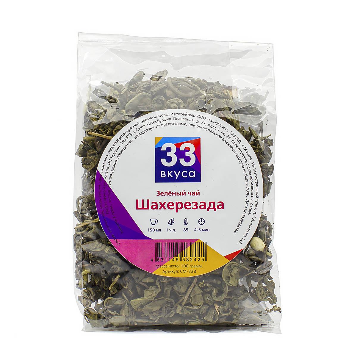"Зеленый ароматизированный чай "" Шахерезада"", 100 г"