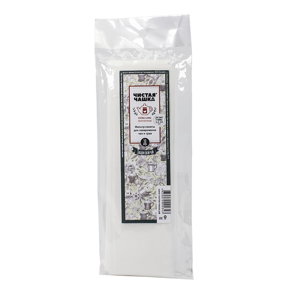 Пакеты для заваривания чая и трав Чистая чашка, 5,5 х 20 см, 50 шт пакеты для заваривания чая и трав бумажные чистая чашка 9х15 см 100 шт