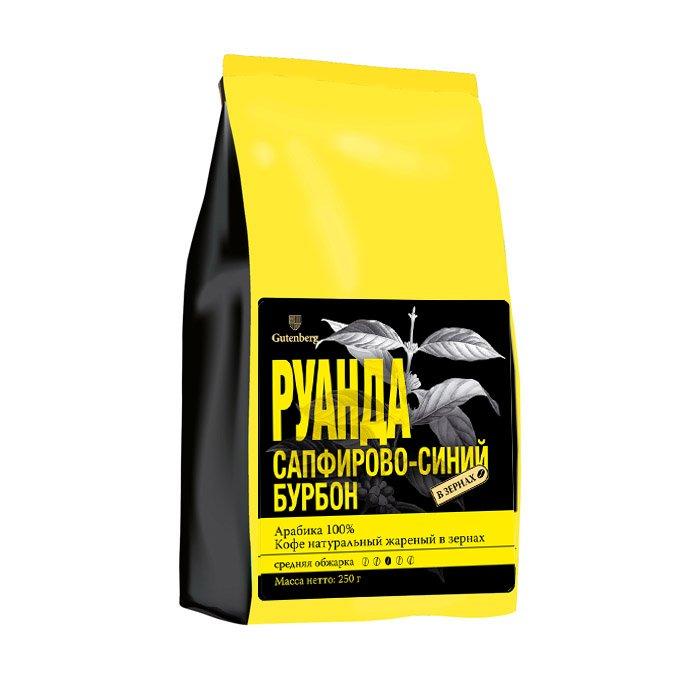 Кофе в зернах Сапфирово-синий Бурбон Руанда, уп. 250 г