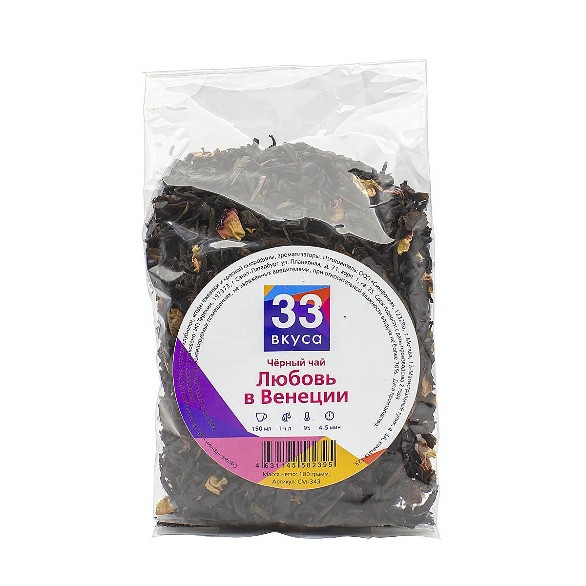 Черный ароматизированный чай Любовь в Венеции, 100 г принцесса нури бергамот черный ароматизированный чай в пакетиках 25 шт