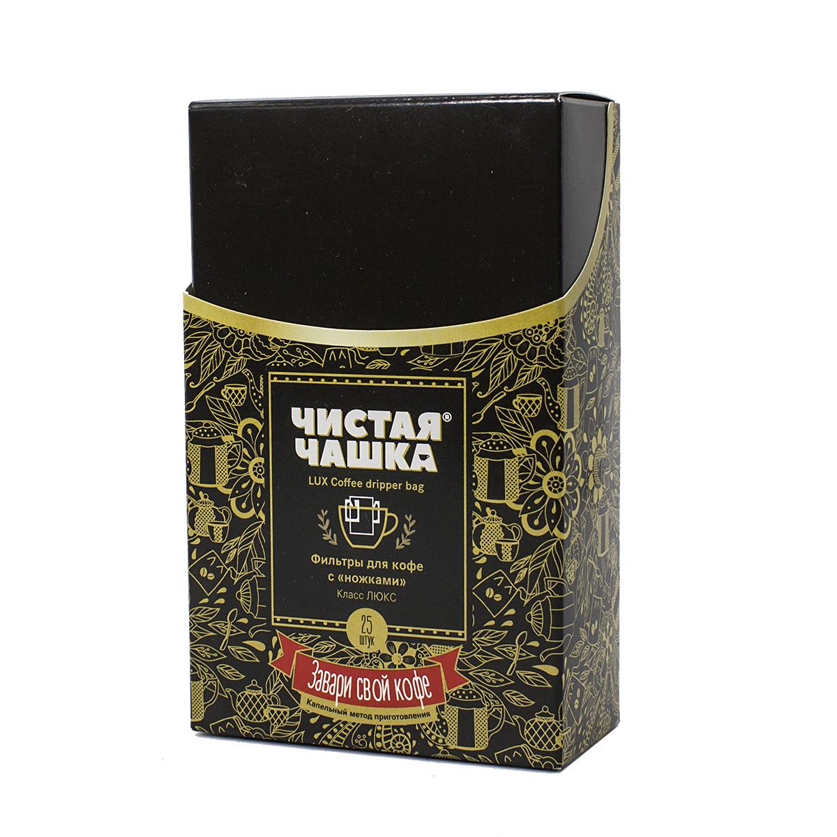 Фильтры для кофе с ножками Чистая чашка, 25 шт пряжа для вязания alize angora gold цвет кофе с молоком 543 550 м 100 г 5 шт