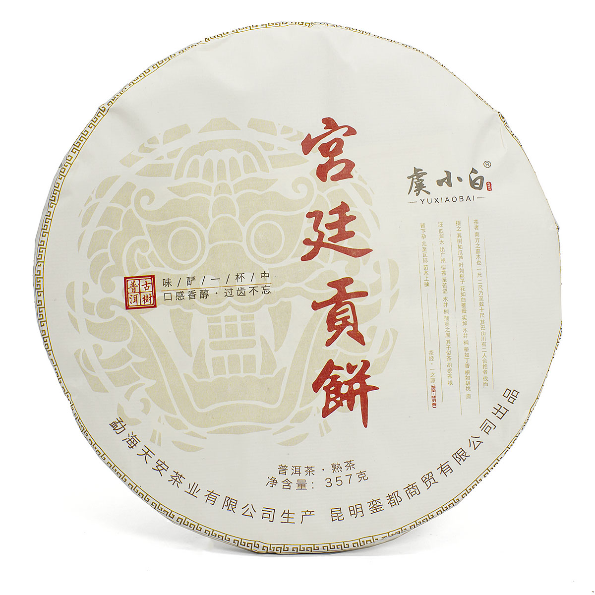 купить Шу Пуэр Гун Тин Гун Бин, 2018 г, 357 гр недорого