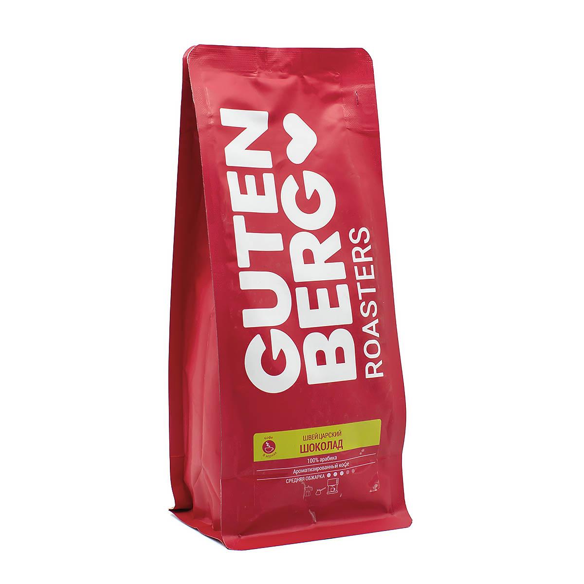 Кофе в зернах ароматизированный Швейцарский шоколад, уп. 250 г кофе в зернах 8009785102710
