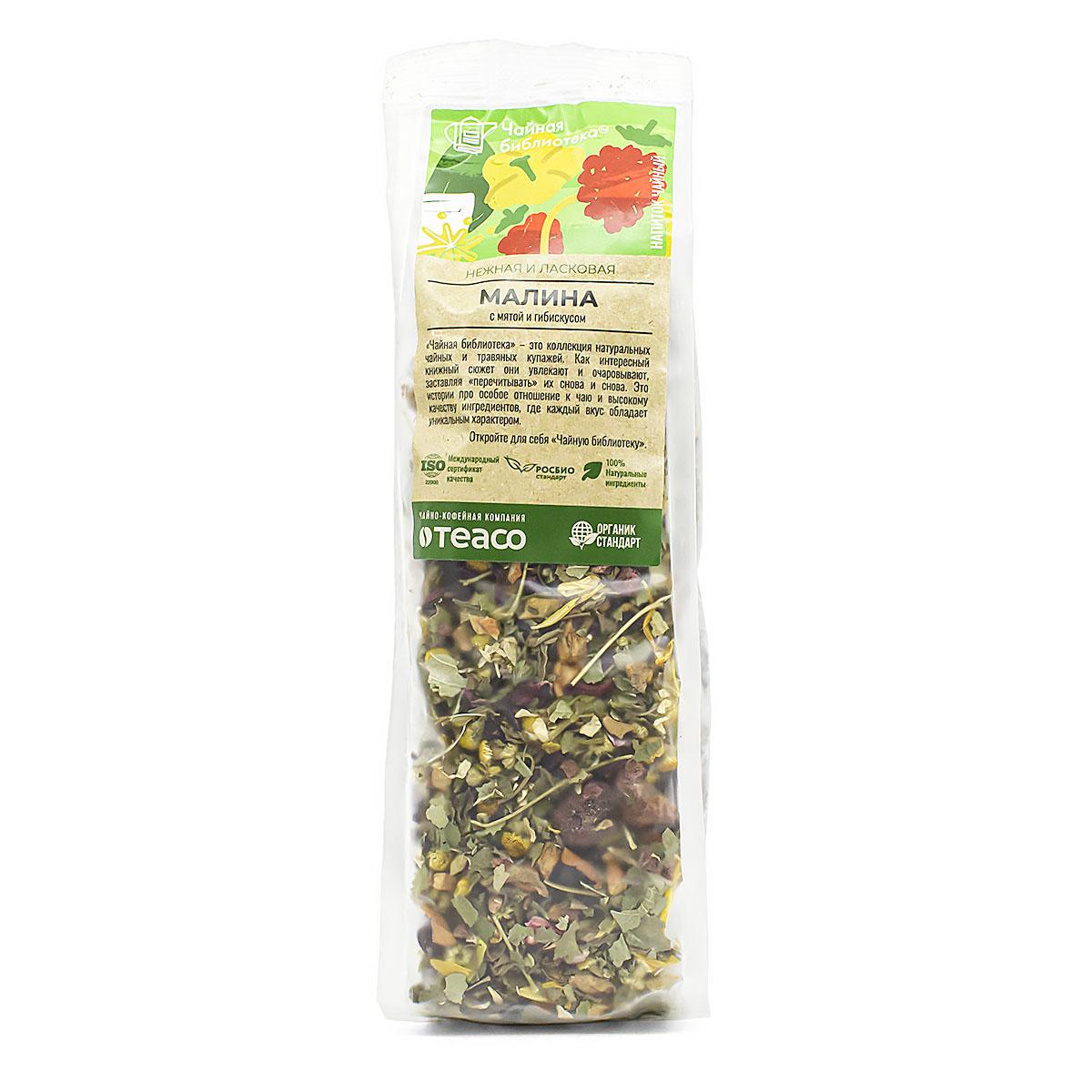 Чай фруктовый Малина с мятой и гибискусом, 100 г наушники technics rp dh1250e s