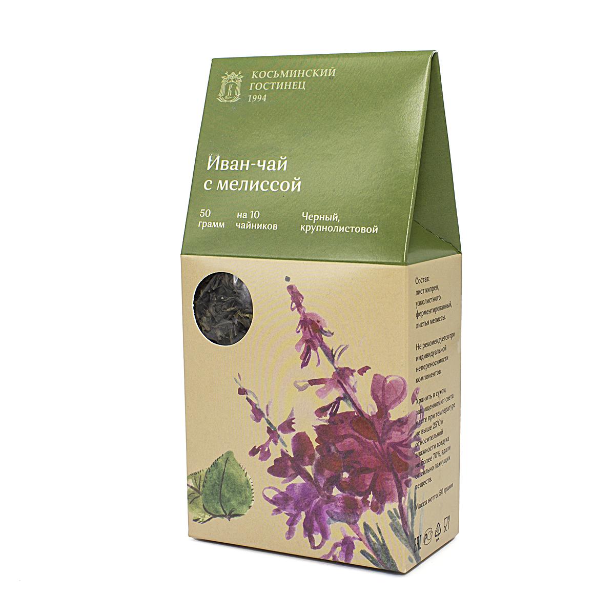 Иван-чай с мелиссой, 50 г дикоросы мелиссы трава 35 г
