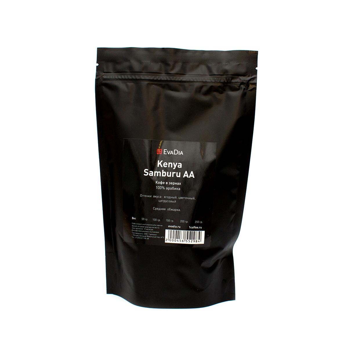 Кофе EvaDia Кения Самбуру АА (Kenya Samburu АА), 250 грамм