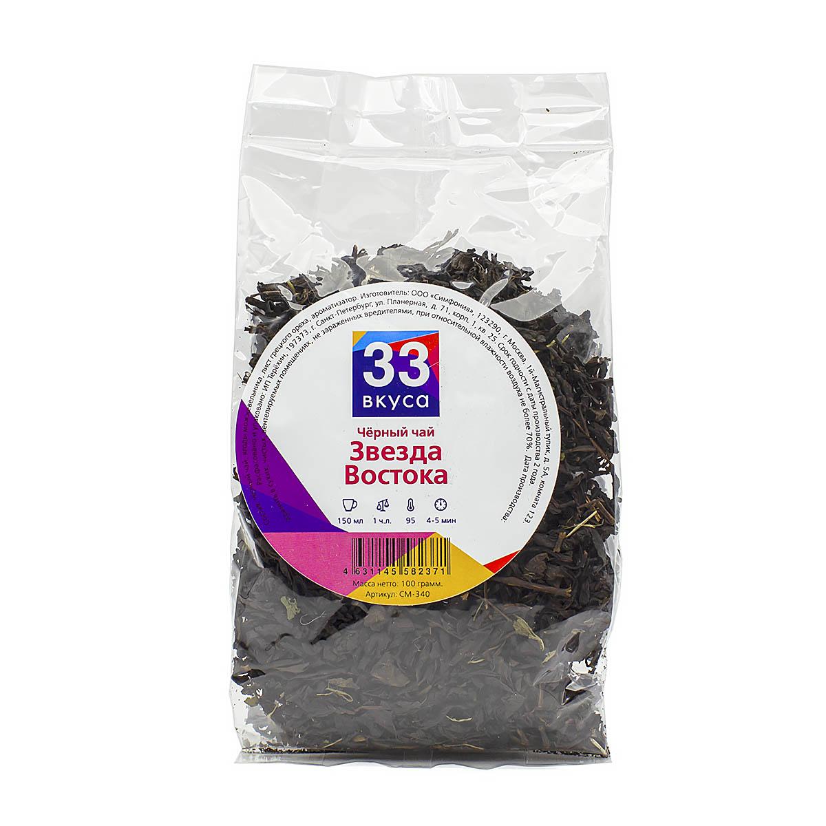 Черный ароматизированный чай Звезда Востока, 100 г принцесса нури бергамот черный ароматизированный чай в пакетиках 25 шт