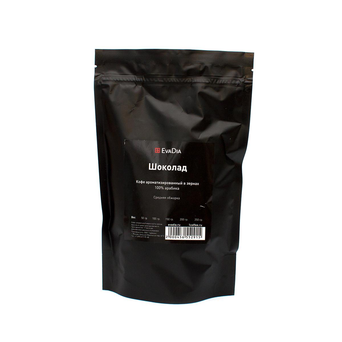 Кофе EvaDia «Шоколад» 100% arabica, 250 грамм