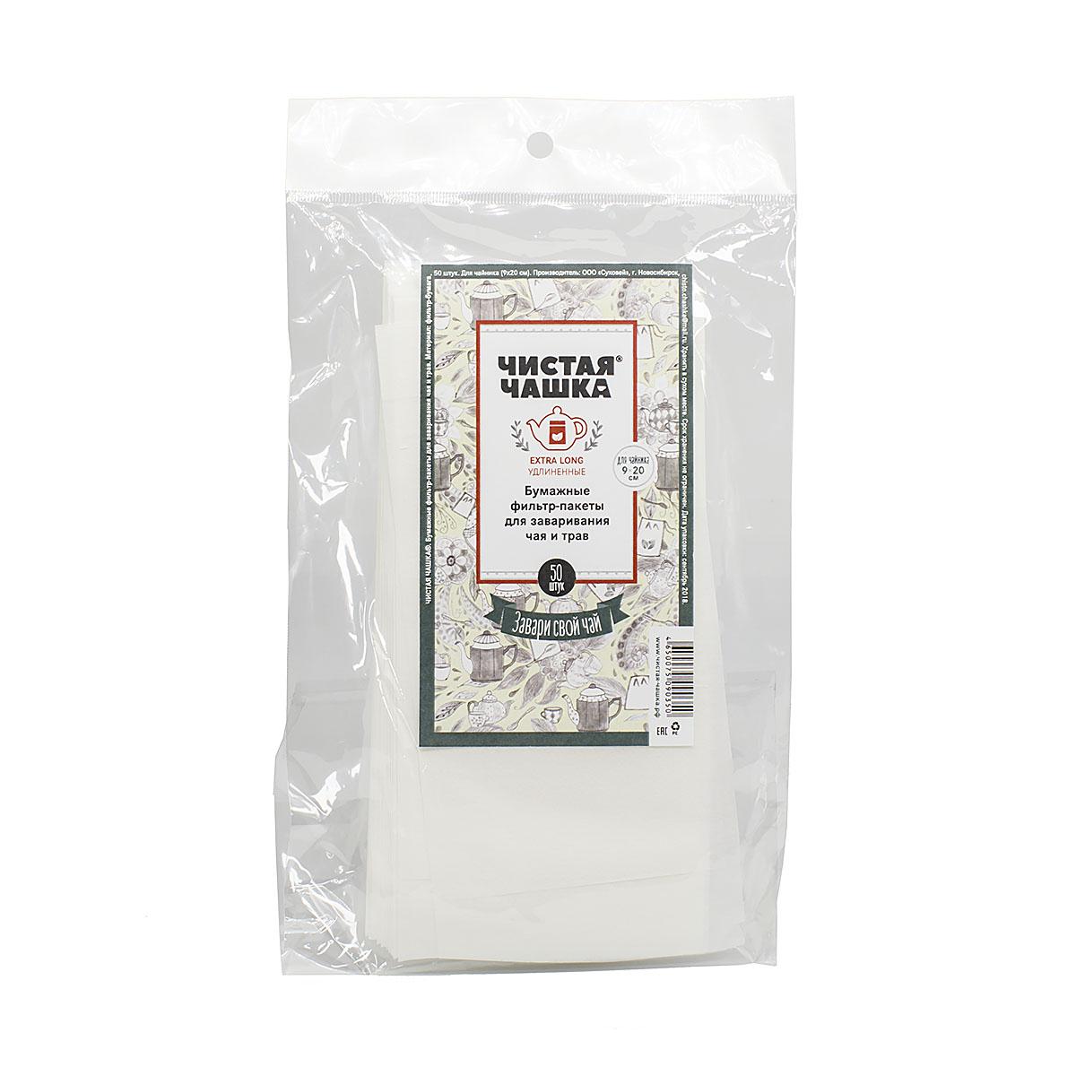 Бумажные фильтр-пакеты для заваривания чая и трав