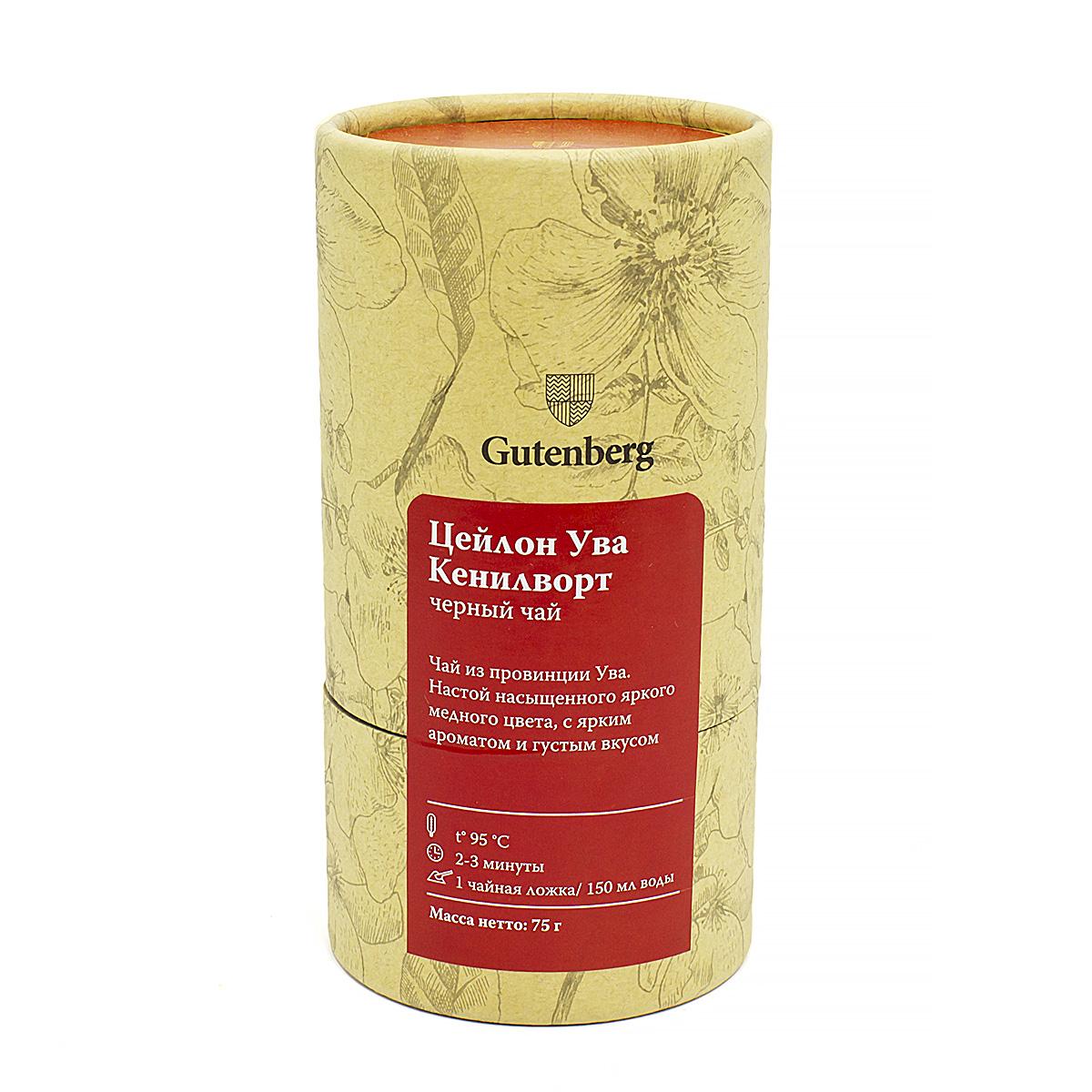 Чай черный Цейлон Ува Кенилворт ОР1, тубус, 75 г nadin вдохновение чай черный 75 г