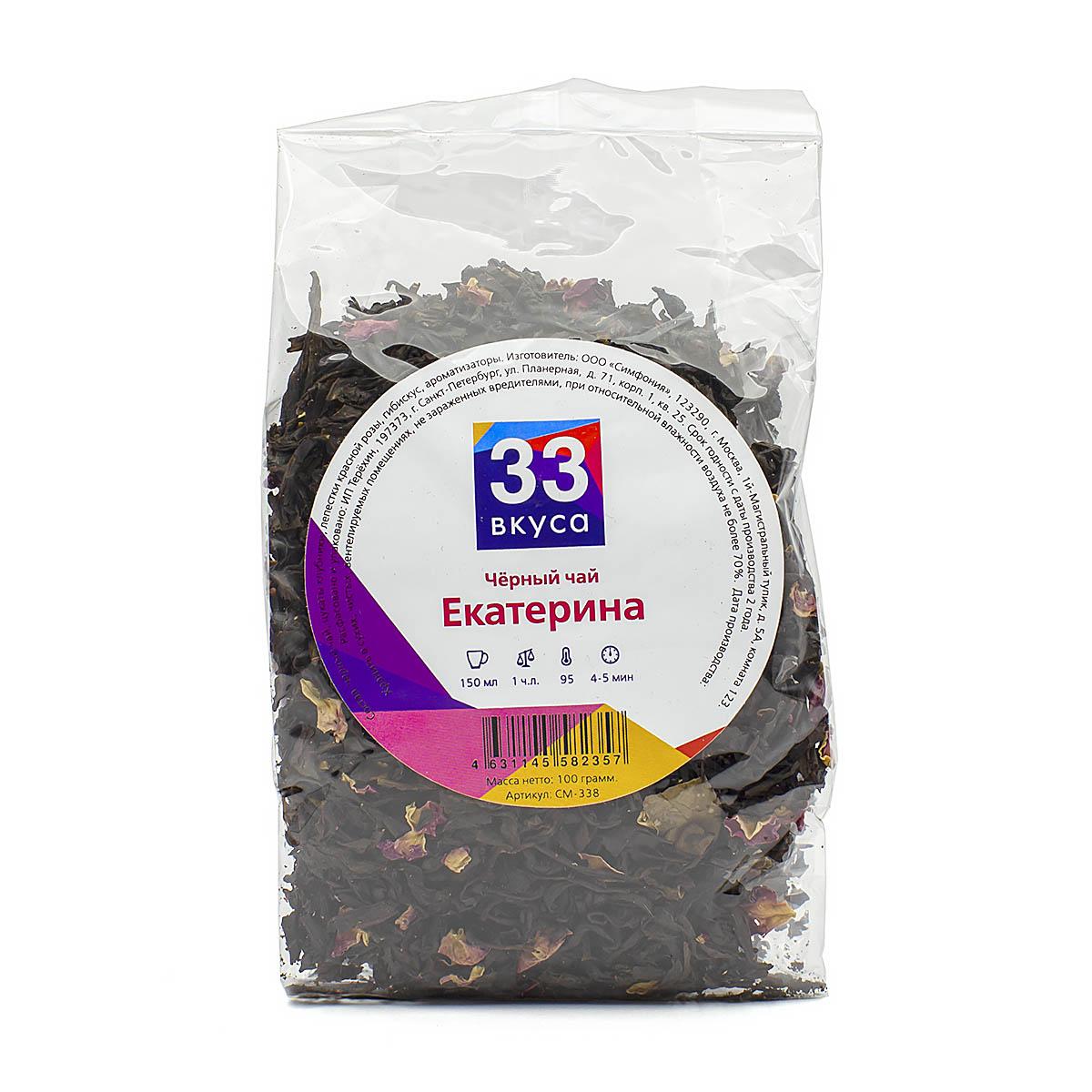 Черный ароматизированный чай Екатерина, 100 г принцесса нури бергамот черный ароматизированный чай в пакетиках 25 шт