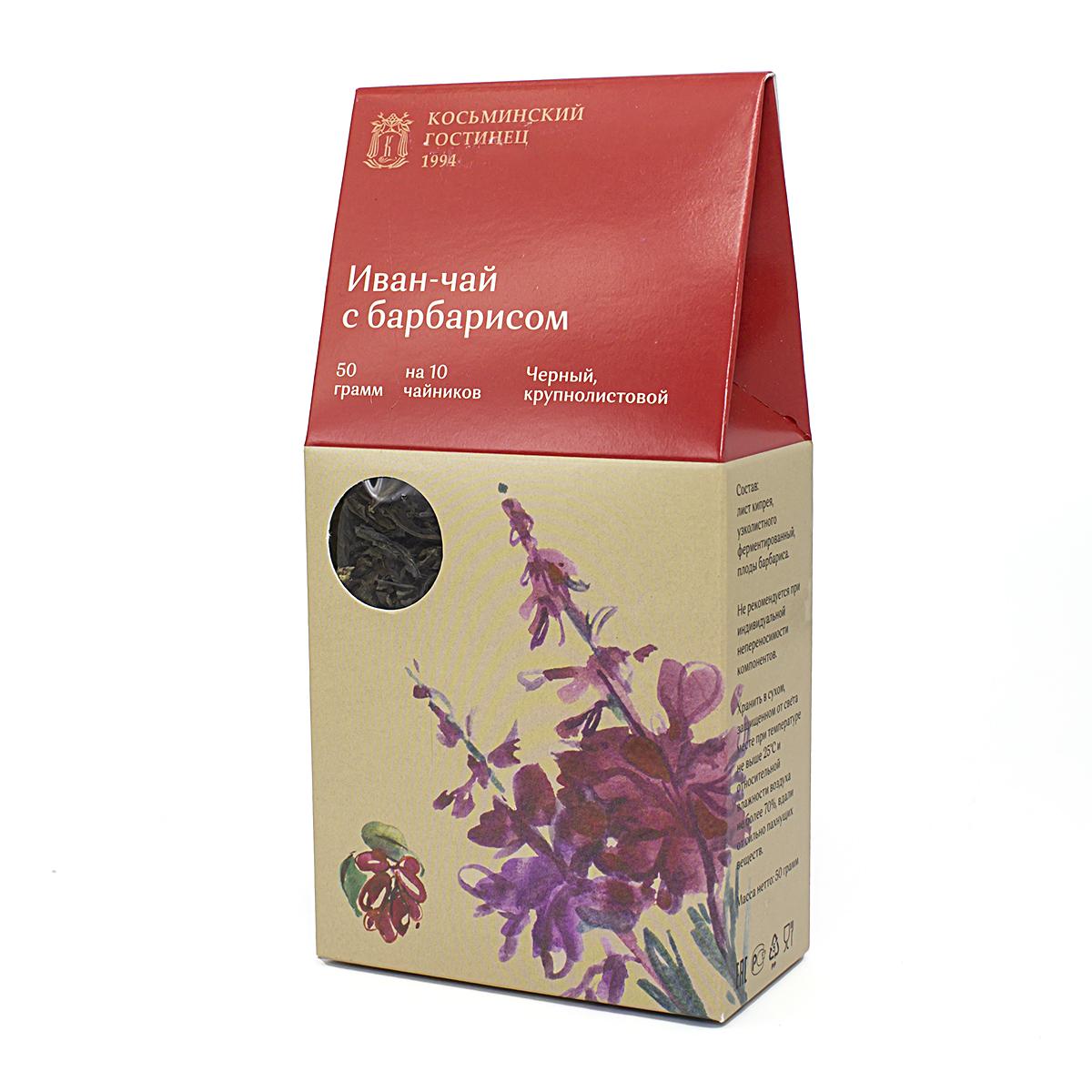 Иван-чай с барбарисом, 50 г напиток чайный травы башкирии чага чай при гастрите и язве желудка ф п 2 0г х 20шт